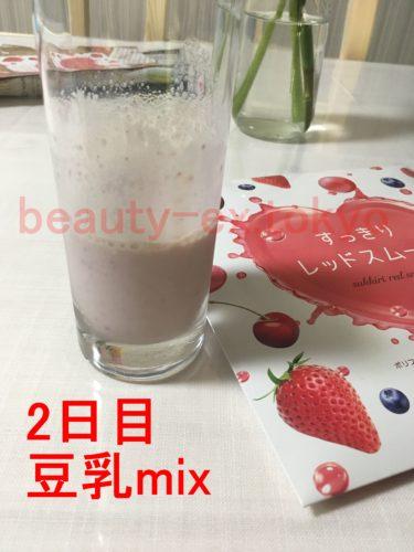 スッキリレッドスムージー 豆乳